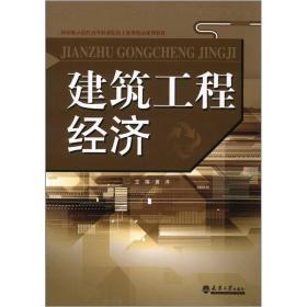 建筑工程经济 黄洋 天津大学出版社9787561844182