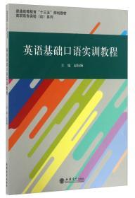 英语基础口语实训教程赵杨飏立信会计出版社9787542951410