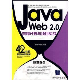 JavaWeb2.0架构开发与项目实战张峰李慧丽清华大学出版社9787302209980