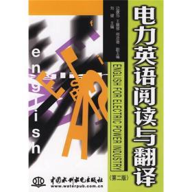 电力英语阅读与翻译(第2版)