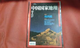 中国国家地理 2013 9
