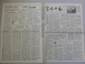 宝鸡市报(1958年 第200期)下放干部、大跃进、捕雀能手柳德鸿等内容