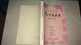 贵州少数民族文史资料专辑