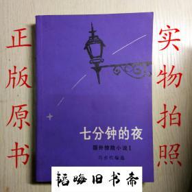 七分钟的夜 外国惊险小说1 松本清张等多人合集