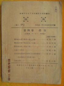 经济部中央工业试验所木材实验室特刊