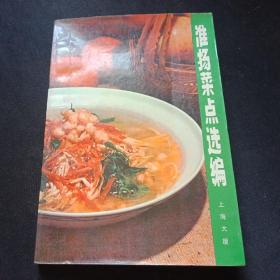 淮扬菜点选编
