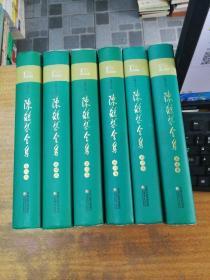 陈鹤琴全集(精装1~6卷)(定价:450元).