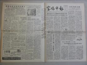 宝鸡市报(1958年 第198期)大跃进、反右、鸣放、贺子和等内容