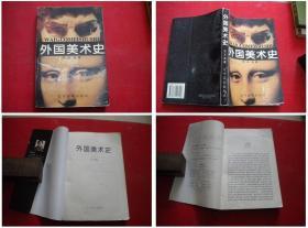 《外国美术史》,32开宋玉成著,辽美1989.9出版,5531号,图书