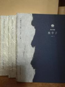 东瀛美文之旅:奥州小道 方丈记·徒然草 枕草子(三册合售)