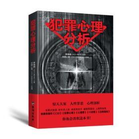 大众通俗心理学 畅销书 犯罪心理分析 直击变态杀手 解秘连环命案