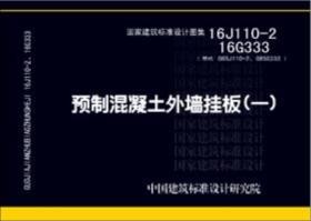 16J110-2 16G333预制混凝土外墙挂板(一)