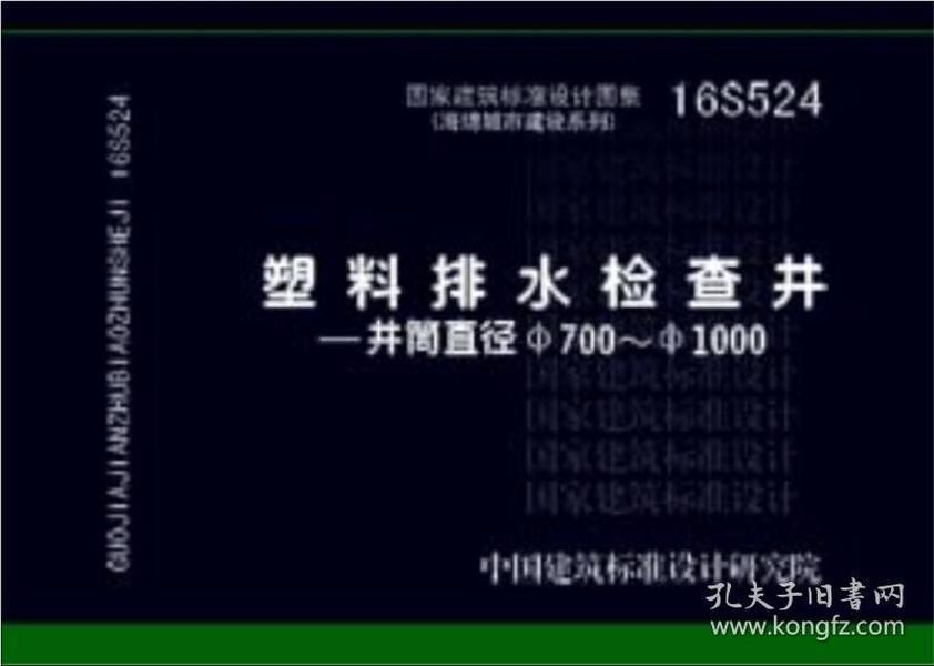 16S524塑料排水检查井 井筒直径700-1000