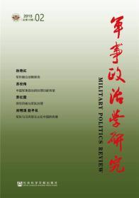 军事政治学研究(2015年第2辑 总第10辑)