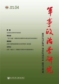 军事政治学研究:2015年第4辑(总第12辑)