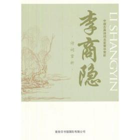 中国古典诗词名家菁华赏析·李商隐