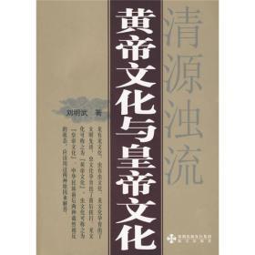 黄帝文化与皇帝文化:清源浊流
