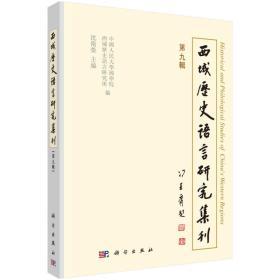西域歷史語言研究集刊(第九輯)