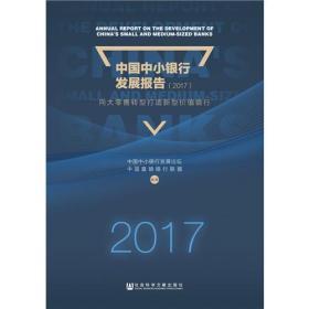送书签zi-9787520117104-中国中小银行发展报告(2017):向大零售转型打造新型价值银行