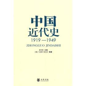 中国近代史:1919→1949