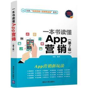 一本书读懂App营销(第2版)
