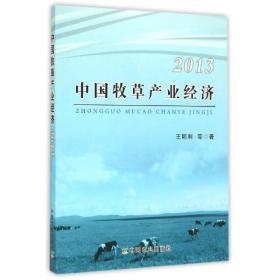 2013-中国牧草产业经济