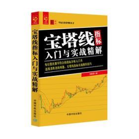 宇航 宝塔线指标入门与实战精解 零起点投资理财丛书