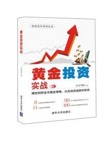 黄金投资实战/投资高手系列丛书