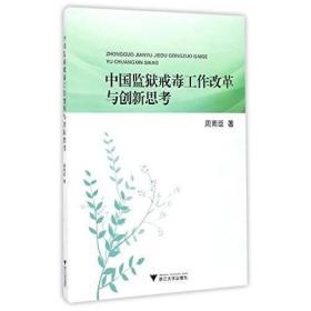 中国监狱戒毒工作改革与创新思考