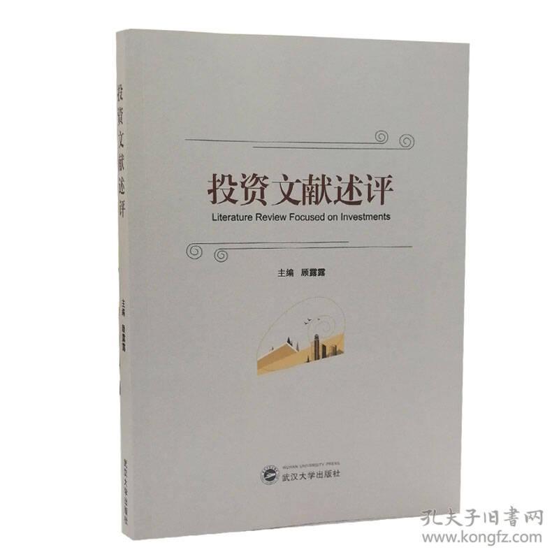 投资文献述评武汉大学顾露露 编9787307197947