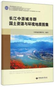 长江中游城市群国土资源与环境地质图集