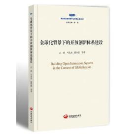 全球化背景下的开放创新体系建设(国务院发展研究中心研究丛书2017)