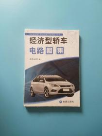 经济型轿车电路图集