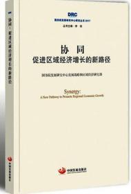 国务院发展研究中心研究丛书2017·协同:促进区域经济增长的新路径