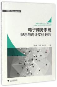 【二手包邮】电子商务系统规划与设计实验教程 吕鑫鑫 浙江大学出