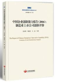 正版新书中国企业创新能力报告(2016):制造业上市公司创新评价(国务院发展研究中心研究丛书2017)