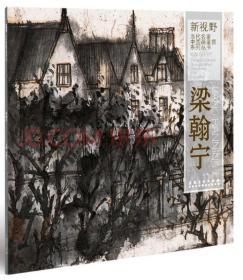 新视野·当代名家中国画鉴赏系列丛书:梁翰宁