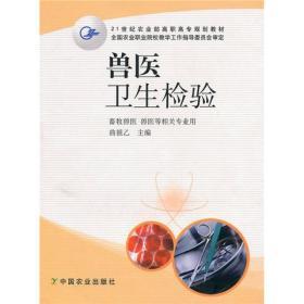 兽医卫生检验(高职)<畜牧兽医>