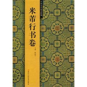 中国历代法书粹编:米芾行书卷