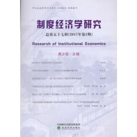 制度经济学研究2017年第3期(总第五十七辑)