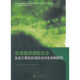 京津冀资源型企业生态工程及区域生态共生机制研究