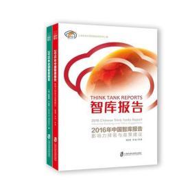 智库报告:2016年全球+中国