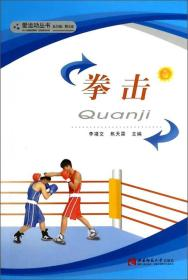 爱运动丛书 拳击