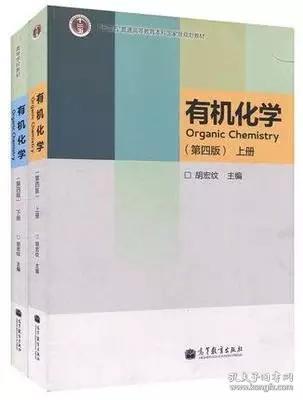 有机化学(第四版)胡宏纹 上下册2本