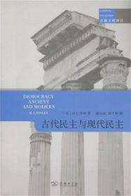 古代民主与现代民主