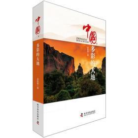 中国 多彩的大地