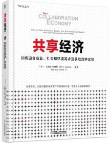 共享经济:如何迎合商业、社会和环境需求及获取竞争优势