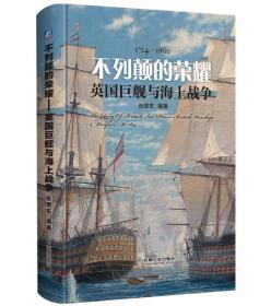 不列颠的荣耀 英国巨舰与海上战争tsk
