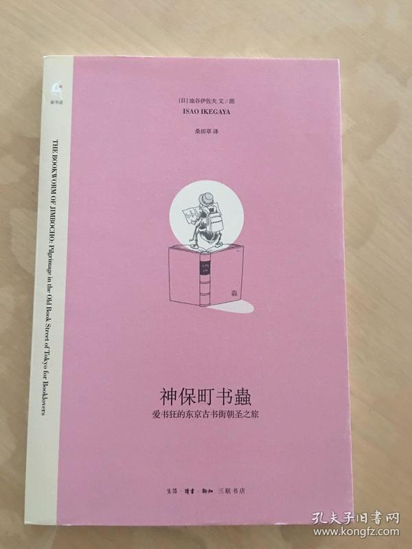 神保町书蟲:爱书狂的东京古书街朝圣之旅(新书话)一版一印 仅印8000册ktg2下1