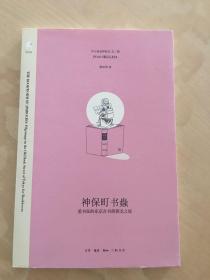 神保町书虫:爱书狂的东京古书街朝圣之旅(新书话)一版一印 仅印8000册ktg2下1